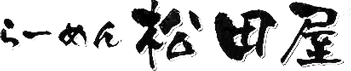 金沢市のラーメン屋「らーめん松田屋」
